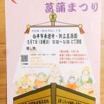 【白井市】第13回 しろい七福神 菖蒲まつり(2017)が開催されます(5/7)