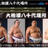 【大相撲八千代場所】八千代市にて大相撲の巡業が23年ぶりに開催(10/5)!チケット一般販売は5/27から!