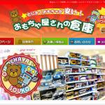 BIGHOP印西におもちゃ屋さん『おもちゃ屋さんさんの倉庫』がオープン予定!