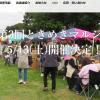 【白井市】白井総合公園にて『第3回ときめきマルシェ(2017)』が開催(5/13)!