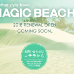 BIGHOP印西に砂浜計画!?東京・豊洲にあったMAGIC BEACHがリニューアルして2018年春オープンか