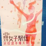9/24(日)開催の第23回関東大学女子駅伝対校選手権大会、コースは国道464号線と南環状線の周回、通過予定時間は?