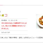 牧の原モアの「横浜中華街 遊苑」が9/13にて閉店してました。ついにフードコートの飲食店がカレー屋GEETAのみに