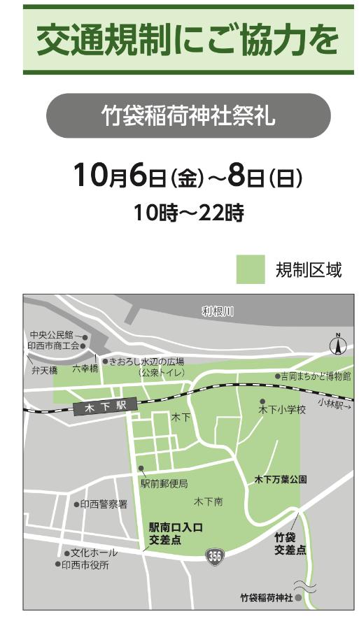 竹袋稲荷神社祭礼交通規制