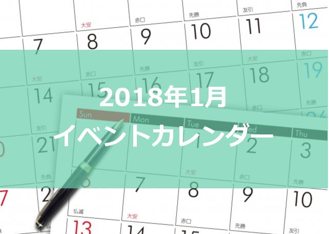 event-calendar-201801