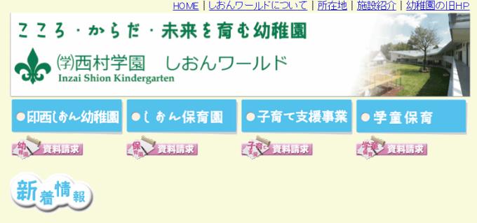 しおん保育園WEB