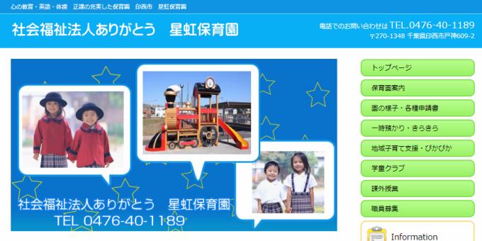 星虹保育園WEB