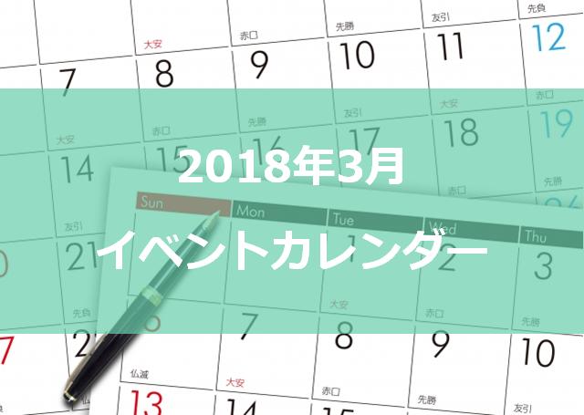 event-calendar-201803