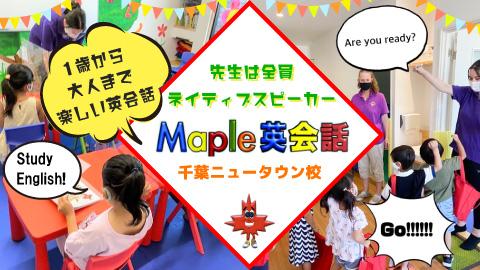 Maple英会話