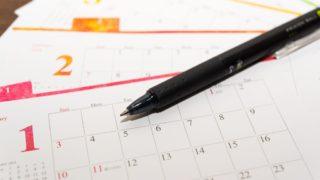 イベントカレンダー<br>(2020年1月)