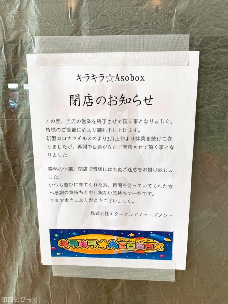 アミューズメント エターナル 株式 会社