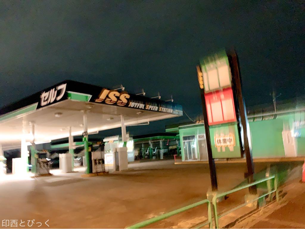 ガソリン セルフ の 出光 近く スタンド